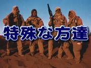 特殊部隊☆FOREVER