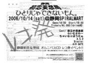 静岡初恋妄想局(アマ音楽協会)