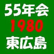 1980年生まれ 55年会 東広島