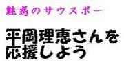 平岡理恵さんを応援しよう