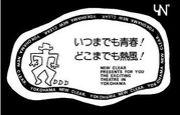 劇団横浜にゅうくりあ