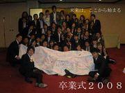 卒業式2008実行委員会