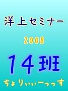 ちょりぃーっす!14班(´Д`)