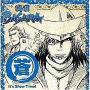 音楽絵巻 蒼盤 It's Show Time!