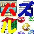 パズルゲーム好き集まれ!