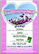 Riyo's Heart Warming Project♪