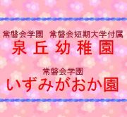 泉丘幼稚園(いずみがおか)