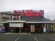 熱烈タンタン麺酷守山店