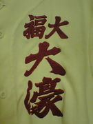 福岡大学附属大濠高校軟式野球部