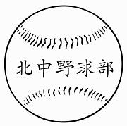 長野市立北部中学校野球部