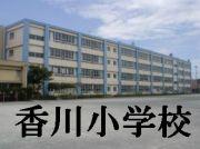 香川小学校
