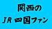 関西のJR四国ファン