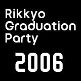 2006年度立教大学卒業パーティー