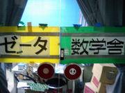 【ζ】ゼータ数学舎【Ζ】