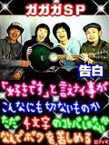 ガガガSPのライブにいくぞ!!!