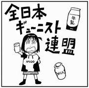 全日本ギューニスト連盟