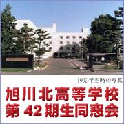 旭川北高等学校 第42期生同窓会