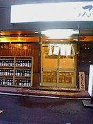 東神田 (占い)居酒屋むさし乃