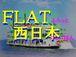 FLAT西日本