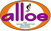 『alloe』 君と『アロエ』さん。