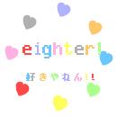 eighter、好きやねん。