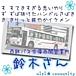 【西鉄バス】鈴木さん【宗像】