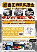 (有)吉田自動車鈑金