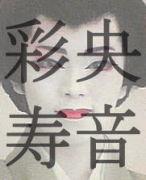 ♪宝塚歌劇団 彩央寿音サン♪