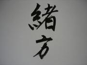 The緒方家