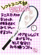 長浜バイオ大学 軟式テニス部