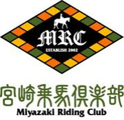 宮崎乗馬クラブ
