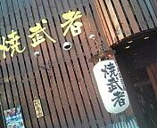平野区★焼武者