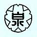 堺市立大泉小学校、中学校