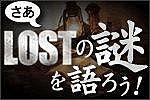 LOST 長崎