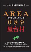 AREA089屋台村 in新居浜