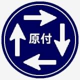 二段階右折ループ
