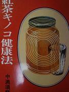 紅茶キノコ。○゜◎。
