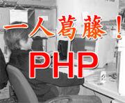 PHPと一人葛藤!