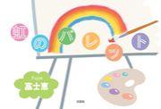 虹のパレット