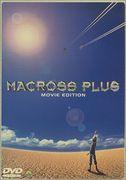 マクロスプラス(MACROSS PLUS)