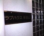 喫煙所「クラブハウス」