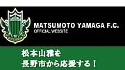 松本山雅を長野市から応援する!