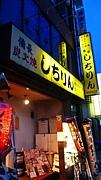 ★しちりん★ 津田沼北口店
