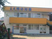 太陽幼稚園(宮城県仙台市)