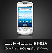Google携帯 HT-03の会
