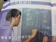 福岡大学大学院応用数学専攻