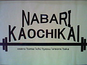 KAOCHIKAI