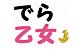名古屋☆乙女の集い