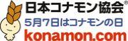 日本コナモン協会 mixi支部