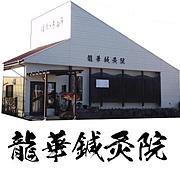 龍華鍼灸院